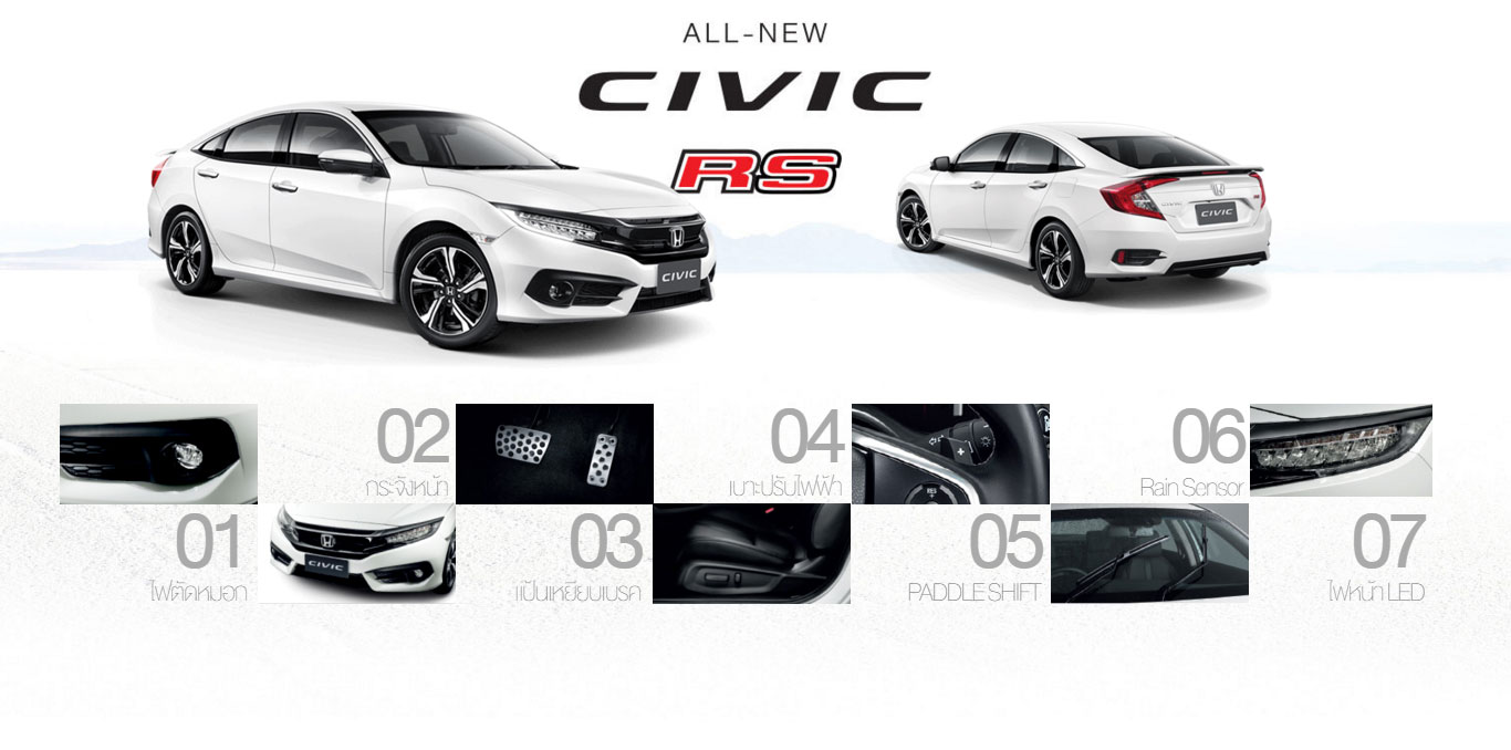 civic-rs