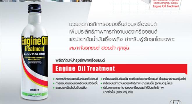 engine oil treatment honda nonthaburi group