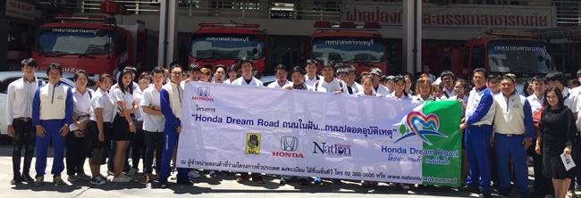 honda-road-dream