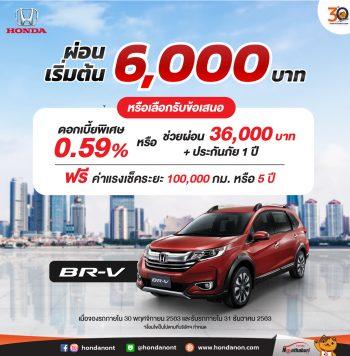 โปรโมชั่นรถยนต์ Honda BR-V