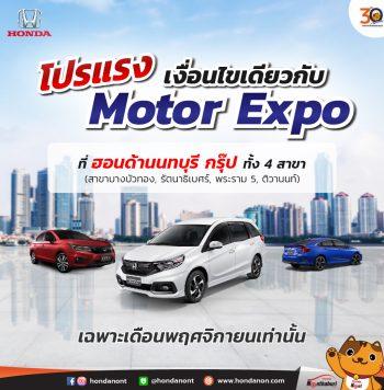 โปรโมชั่นรถยนต์ Honda Motor Expo