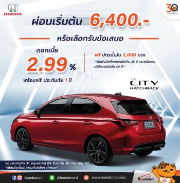 โปรโมชั่นรถยนต์ Honda City Hatchback