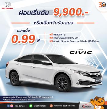 โปรโมชั่นรถยนต์ Honda Civic
