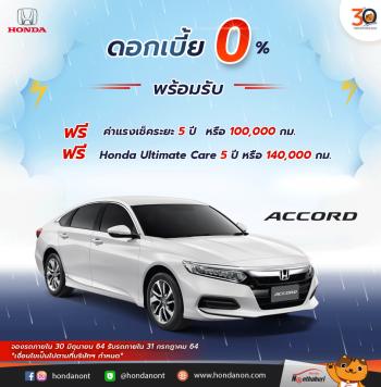 Promotion Honda Accord
