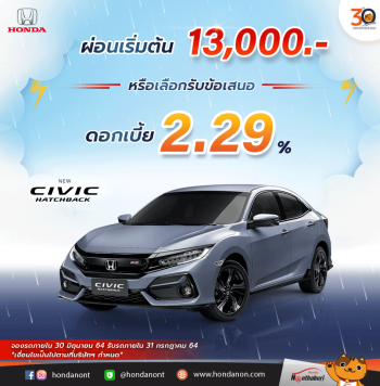 โปรโมชั่นรถยนต์ Honda Civic Hatchback