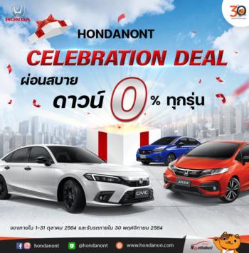 โปรโมชั่น Hondanont Celebration Deal